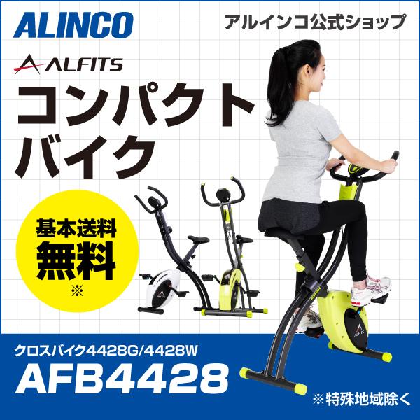 クロスバイク4428G/AFB4428G