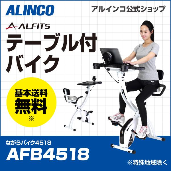ながらバイク4518/AFB4518