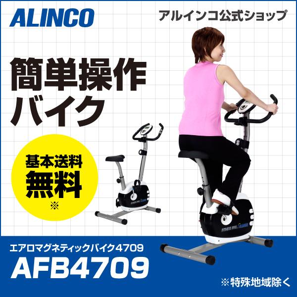 エアロマグネティックバイク4709/AFB4709