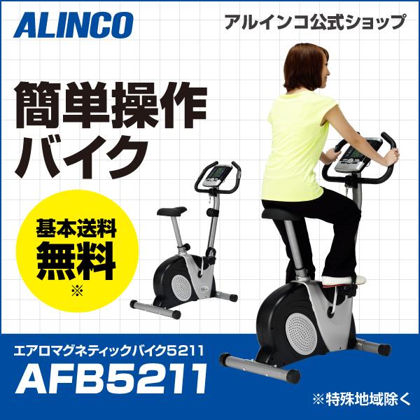 エアロマグネティックバイク5211/AFB5211