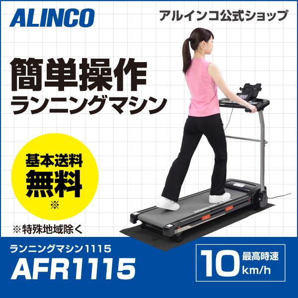ランニングマシン1115/AFR1115