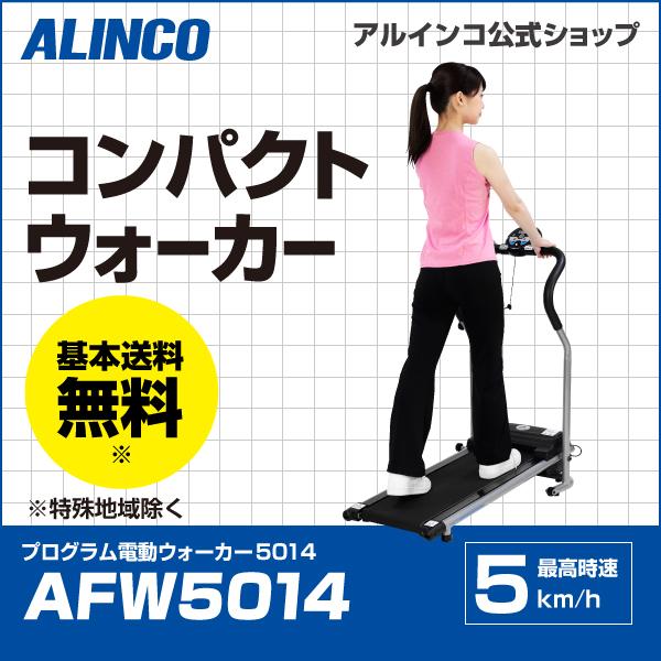 プログラムウォーカー5014/AFW5014
