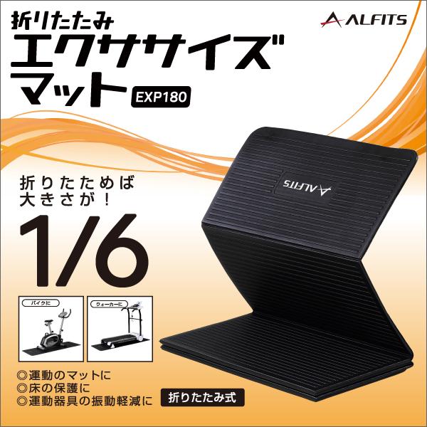 折りたたみエクササイズマット/EXP180