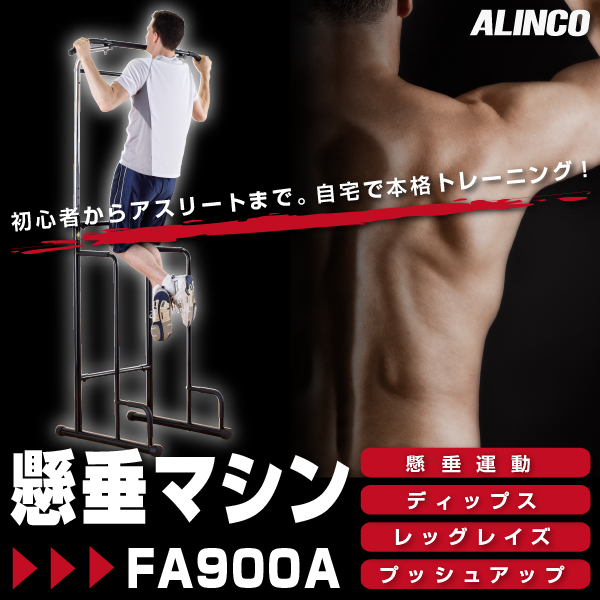 懸垂 マシン(Amazon)/FA900A