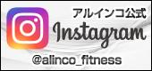 アルインコ公式instagram