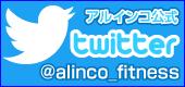 アルインコ公式Twitter